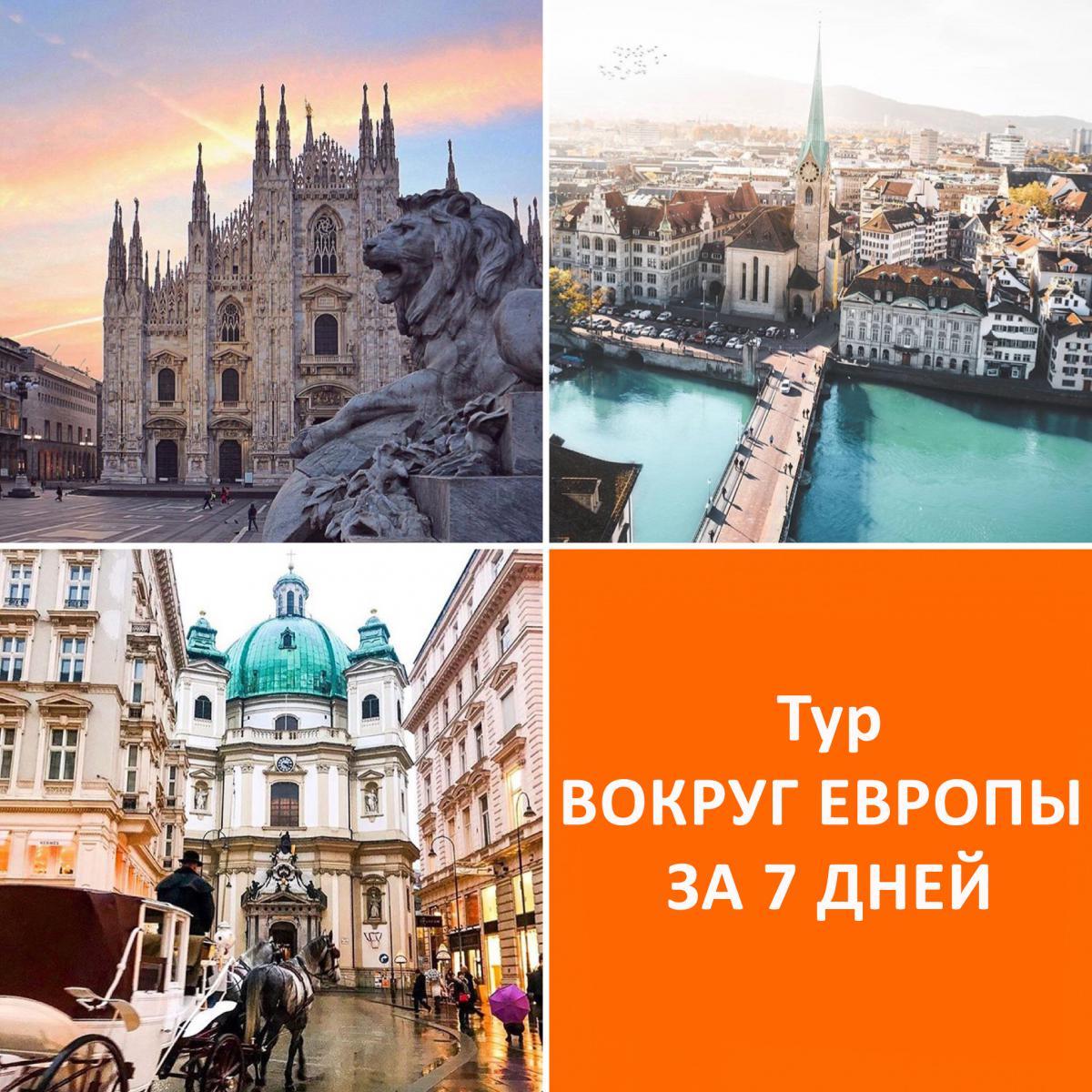 Автобусные туры из Киева